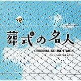 3SCD-0050 映画『葬式の名人』オリジナル・サウンドトラック 上野耕路 音楽、樋口尚文 監督