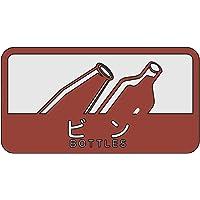 山崎産業 ゴミ箱用 分別シール C 幅12.7cm×高さ6.8cm ビン 瓶 109821