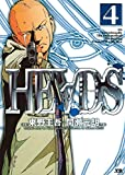 HEADS(ヘッズ)(4)