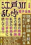 江戸川乱歩 電子全集18 随筆・評論第3集