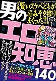 男のエロ知恵140 ズル賢いスケベどもが脳みそを搾りまくった!!! 裏モノJAPAN別冊 (鉄人社)