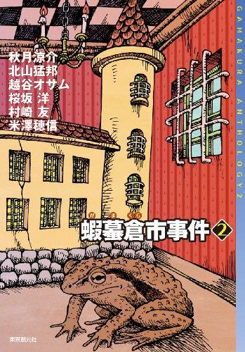 蝦蟇倉市事件2 (ミステリ・フロンティア)の詳細を見る