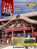 日本の城 改訂版 153号 [分冊百科]