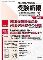 受験新報 2017年 03 月号 [雑誌]