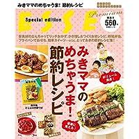 安い材料でかんたん節約!おすすめの料理本ランキング【1ページ