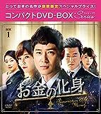 お金の化身 コンパクトDVD-BOX1[DVD]