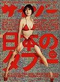 サイゾー 2007年 09月号 [雑誌]