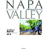 ナパヴァレー完全ガイド 世界が注目するワイナリーリゾート