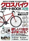 クロスバイク スタートBOOK 2018 (コスミックムック)