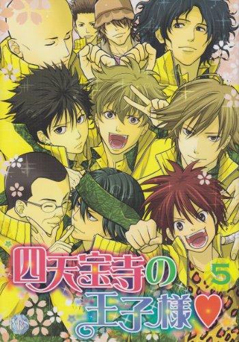 四天宝寺の王子様 5―テニス四天宝寺only同人誌アンソロジー (K-Book Selection)
