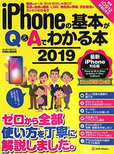 iPhoneの基本がQ&Aでわかる本2019 (英和ムック らくらく講座シリーズ)