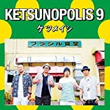 KETSUNOPOLIS 9  (CD+DVD)