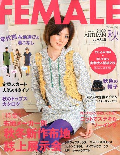 FEMALE (フィーメイル) 2009年 09月号 [雑誌]