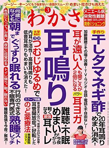 わかさ 2018年 03月号 [雑誌] (WAKASA PUB)