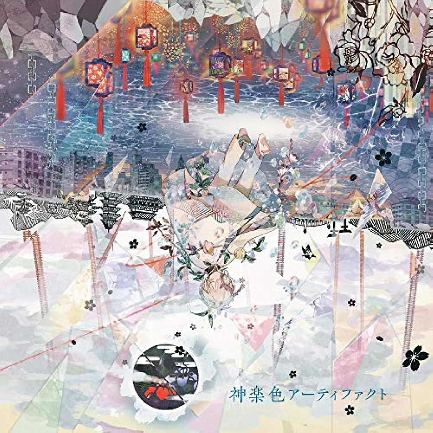 制裁嵐が丘スペクトラム神楽色アーティファクト 通常盤CD