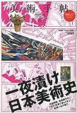 美術手帖 2009年 06月号 [雑誌]