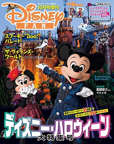 ディズニーハロウィーン大特集号 2018年 10 月号 [雑誌]: ディズニーファン 増刊