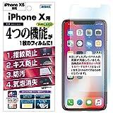 ASDEC アスデック iPhone XS/iPhone X フィルム 兼用 AFP保護フィルム2 ・指紋防止 防指紋・キズ防止・気泡消失・防汚・光沢 グレア・日本製 AHG-IPN14 (iPhoneXS, X/光沢フィルム)