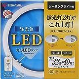 アイリスオーヤマ LED 丸型 (FCL) 32形+40形 昼光色 シーリング用 省エネ大賞受賞 蛍光灯 LDCL3240SS D 32-C
