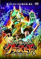 黄金鯱伝説 グランスピアー (3) [DVD]