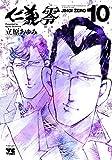 仁義零 10 (ヤングチャンピオンコミックス)
