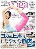 ヨガジャーナル vol.49―日本版 ヨガが上達するしなやかな筋肉の作り方 (saita mook)