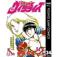 のぞみ・ウィッチィズ 34 (ヤングジャンプコミックスDIGITAL)