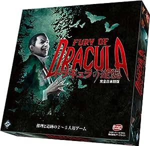 ドラキュラの逆襲 完全日本語版