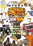 CDでわかる ドラムス&パーカッション【図解】事典