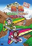 東野・岡村の旅猿 プライベートでごめんなさい…ネパールの旅 プレミアム完全版[DVD]