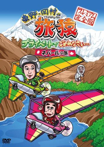東野・岡村の旅猿 プライベートでごめんなさい… ネパールの旅 プレミアム完全版 [DVD]の詳細を見る