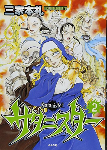 サタニスター (2) (ぶんか社コミックス)の詳細を見る