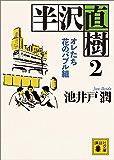 半沢直樹 2 オレたち花のバブル組 (講談社文庫)