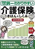 世界一わかりやすい 介護保険のきほんとしくみ 2015年度版