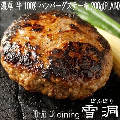 【お買得品】究極のひき肉で作る 牛100% 和牛ハンバーグステーキ 200g×8個入り (プレーン200g)