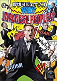 WHY JAPANESE PEOPLE !?[DVD]