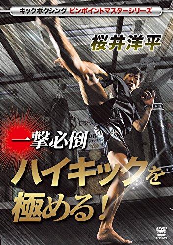 桜井洋平 ハイキックを極める [DVD]