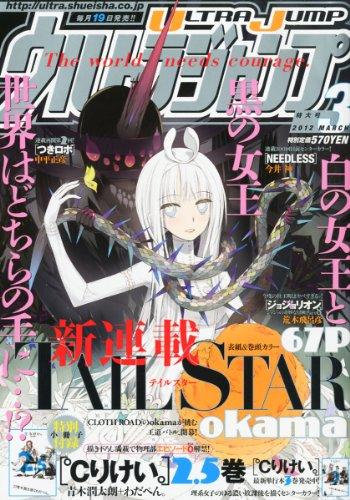 ウルトラジャンプ 2012年 03月号 [雑誌]の詳細を見る
