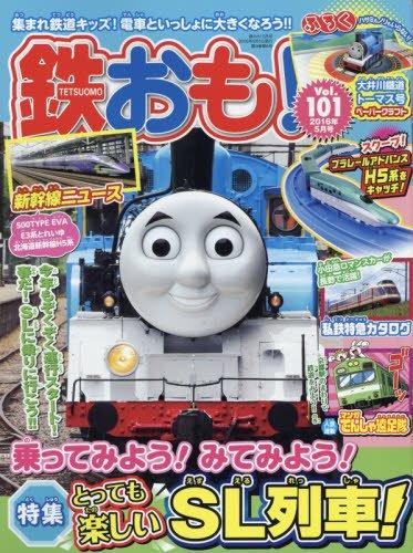 鉄おも 2016年5月号 Vol.101〔付録:大井川鐵道トーマス号ペーパークラフト〕