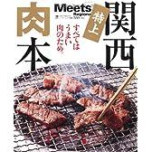 特上関西肉本―すべてはうまい肉のため。 (えるまがMOOK ミーツ・リージョナル別冊)