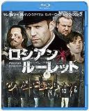 ロシアン・ルーレット [Blu-ray]