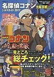 名探偵コナンシネマガイド2017: 京都大阪DetectiveGuide (小学館C&L MOOK)