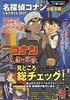 名探偵コナンシネマガイド2017: 京都大阪DetectiveGuide