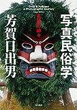 写真民俗学 東西の神々 (角川学芸出版単行本)