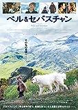 ベル&セバスチャン(字幕版)