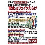 朝日・NHKが撒き散らす「歴史」はフェイクだらけ【歴史通】 (月刊WiLL2018年8月号増刊)