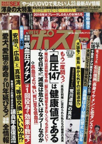 週刊ポスト 2016年 12/23 号 [雑誌]の詳細を見る