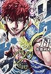リクドウ 11 (ヤングジャンプコミックス)