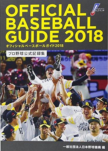 オフィシャル・ベースボール・ガイド2018 プロ野球公式記録...