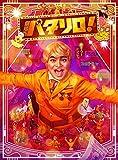 劇場版「パタリロ!」【豪華版】BD[Blu-ray/ブルーレイ]